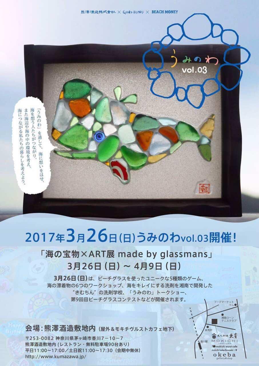 うみのわ vol.03 出店