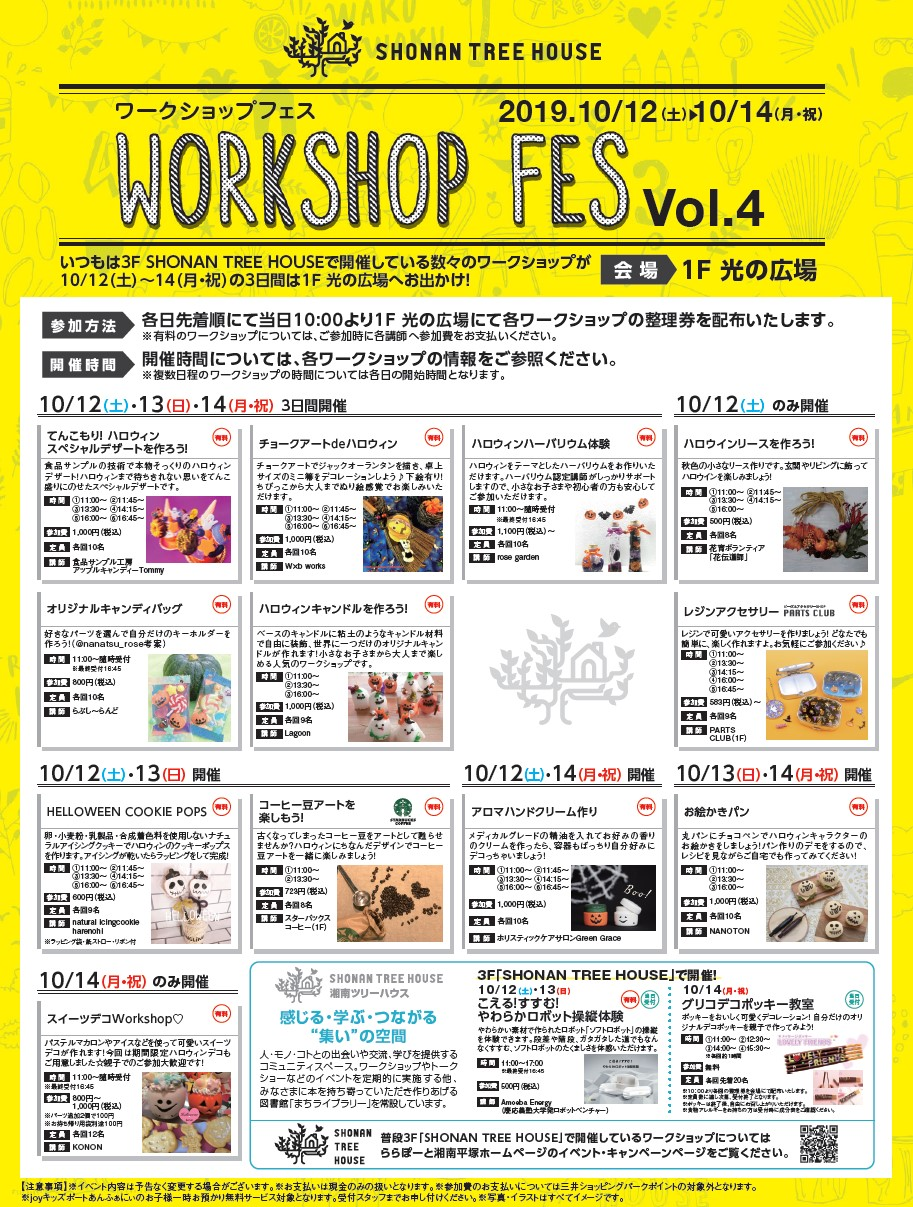SHONAN TREE HOUSE WORK SHOP FES VOL.4