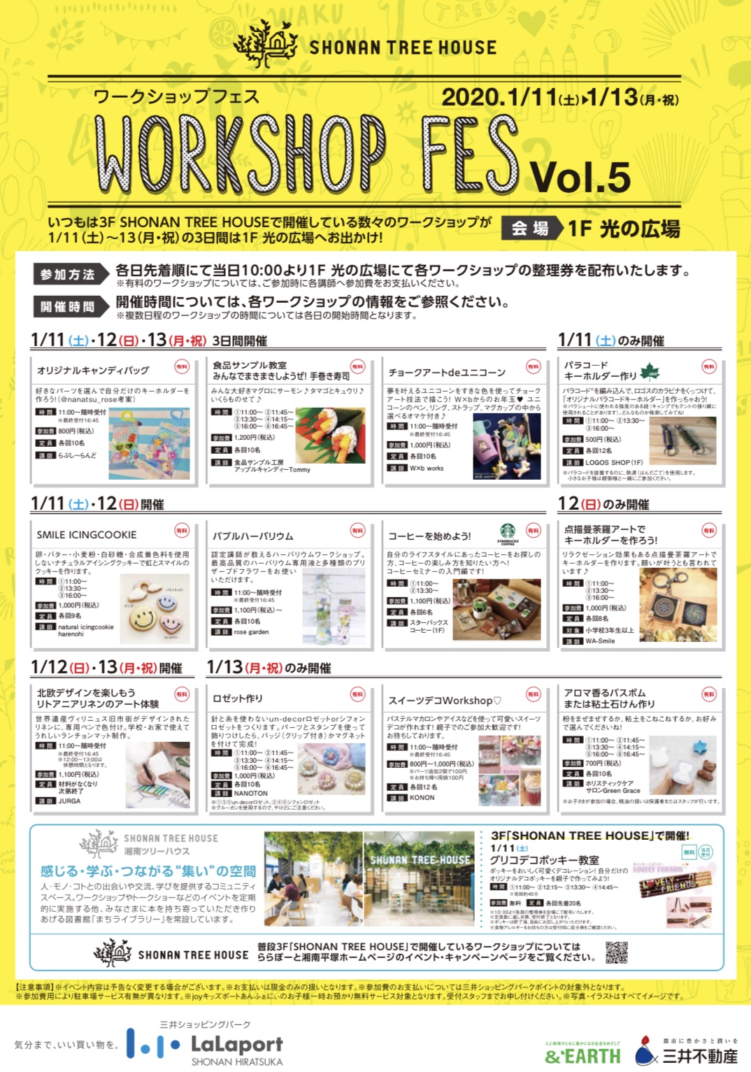 SHONAN TREE HOUSE WORK SHOP FES VOL.5