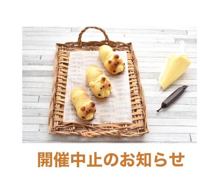 《おうちパン講座中止のお知らせ》