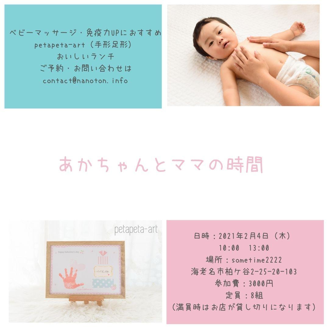 あかちゃんとママの時間〜免疫力UPにおすすけ・ベビーマッサージ〜