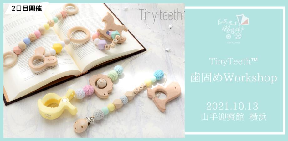 TINYTEETH™【歯固めワークショップ】IN 山手迎賓館 横浜