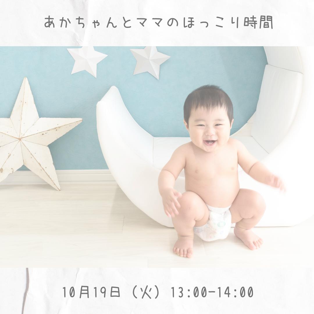 あかちゃんとママのほっこり時間 in 茅ヶ崎