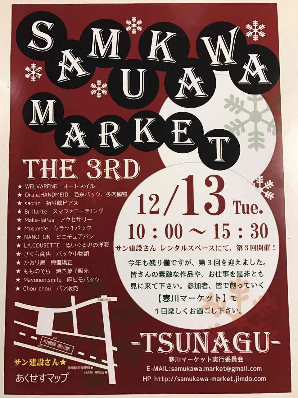 12月13日 寒川マーケット