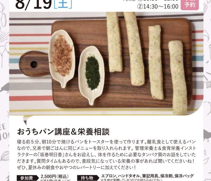 おうちパン講座&栄養相談 in ららぽーと湘南平塚