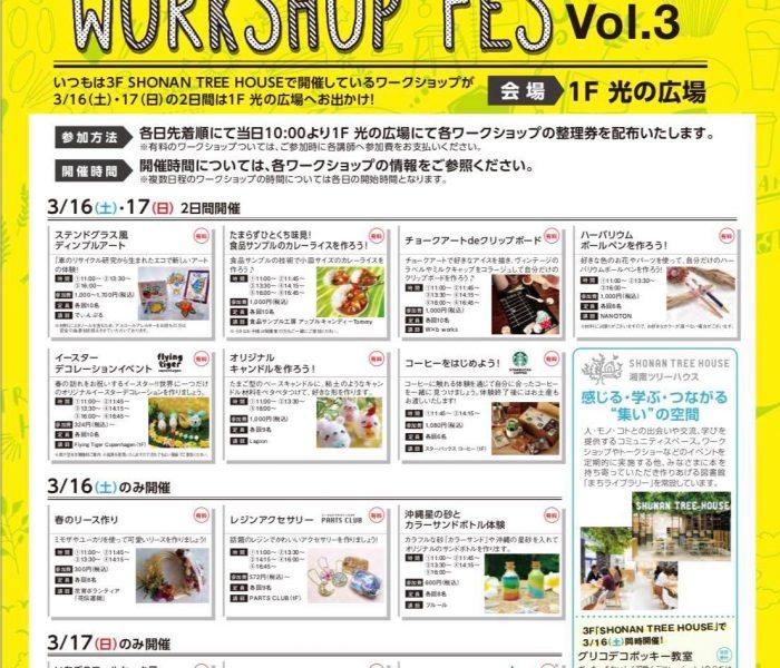 SHONAN TREE HOUSE WORK SHOP FES vol.3