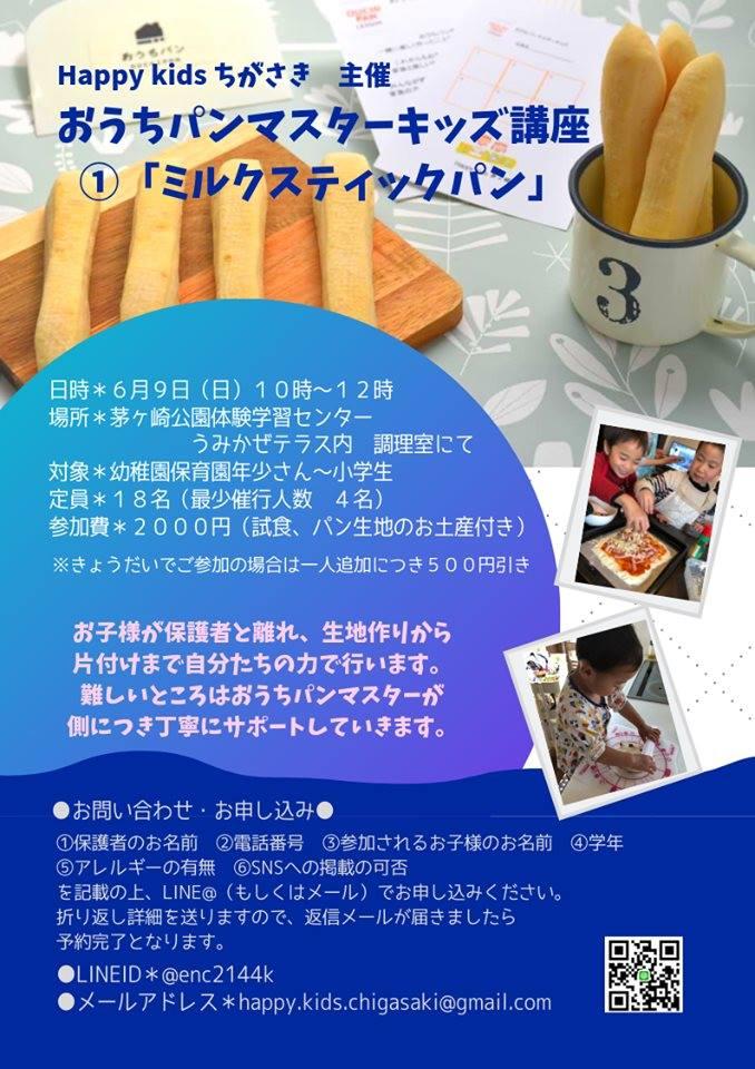 おうちパンマスターキッズ講座in茅ヶ崎
