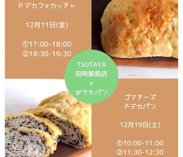 おうちパン講座 in TSUTAYA田町駅前店