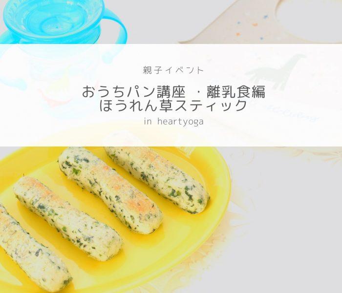 おうちパン講座〜離乳食編〜ほうれん草スティック〜